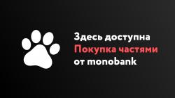Оплата частями Monobank - как купить велосипед, запчасти или аксессуары с оплатой частями?